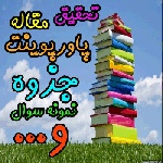 1266605x150 - دانلود فایل پاورپوینت ریاضی اول تم 20 ..